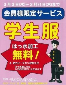 2016.3.3-3.31 学生服キャンペーン